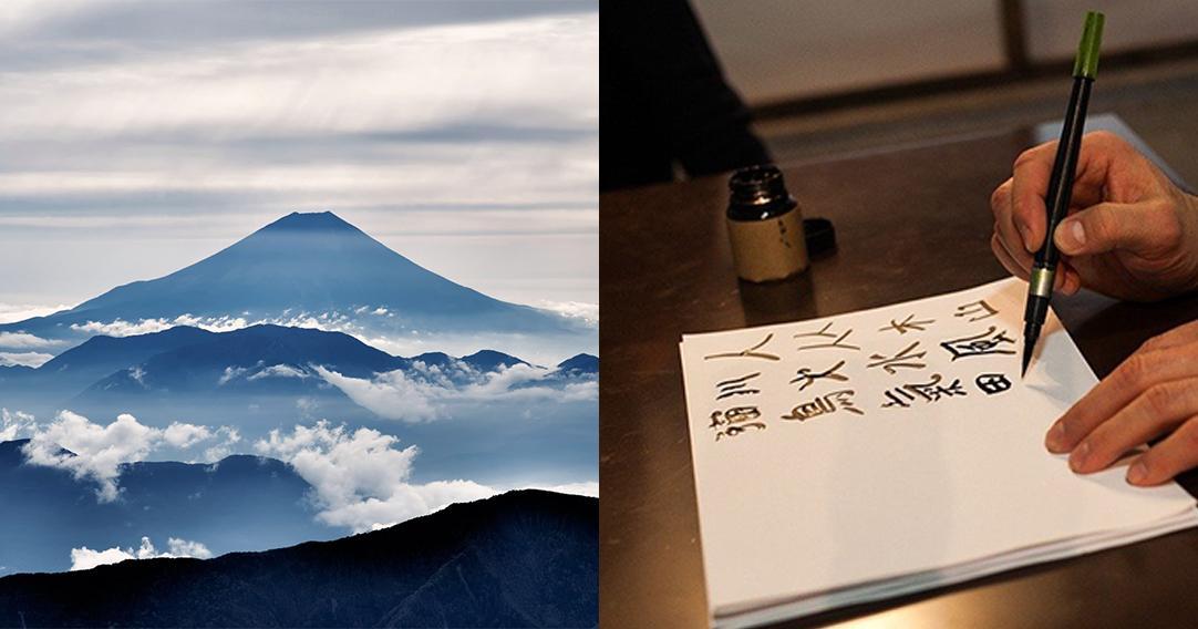 [e-café] Voyage au Japon épisode 1 - Le mystère des origines du Japon
